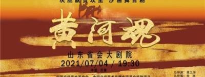 决胜脱贫攻坚 沙画舞台剧《黄河魂》首次在济公演圆满成功